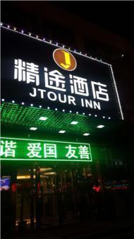 Jtour Inn Shanghai Meichuan Road