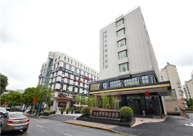 Echarm Plus Hotel Yinting Yuelai Boutique Hotel