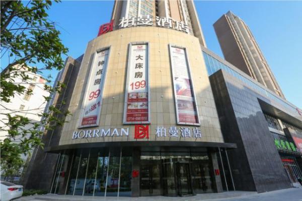 Borrman Hotel Huangshi Daye Qihao Garden Huangshi