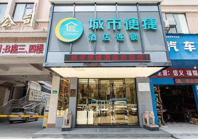 City Comfort Inn Guangzhou Baiyun Shijing Street Shisha Road