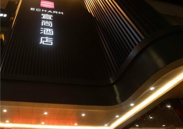 Echarm Hotel Changde Taoyuan Walking Street Jinyuan Tower