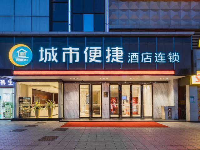 City Comfort Inn Guangzhou Kecun Metro Station Dunhe