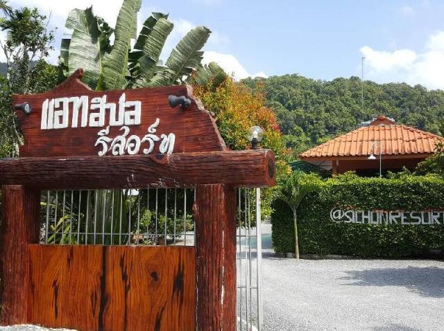 แอท สิชล รีสอร์ท – @ Sichon  Resort