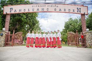 パーンルアン ガーデン Pangluang Garden