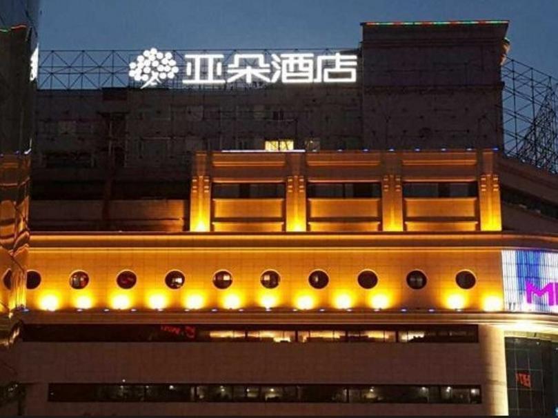 Xian New City Minsheng International Hotel