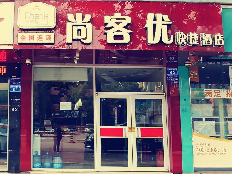 Thank Inn Hotel Sichuan Suining Shehong Taihe Avenue