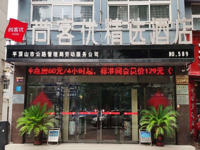 Thank Inn Hotel He'Nan Pingdingshan Kuanggong Road Old Bus Station