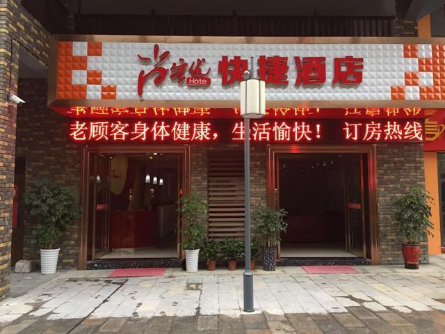 Thank Inn Hotel Hubei Enshi Railway Station