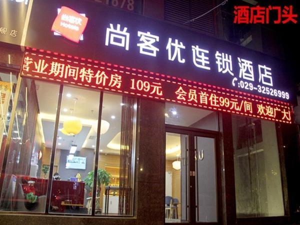 Thank Inn Hotel Shanxi Xianyang Sanyuan County Yuyuan Road Xianyang
