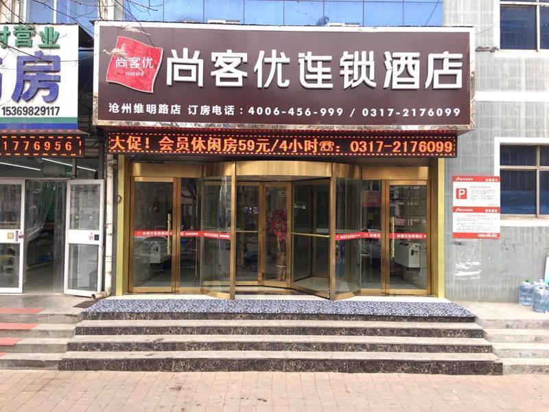 Thank Inn Plus Hotel Hebei Cangzhou Weiming Road Huabei Shopping Mall