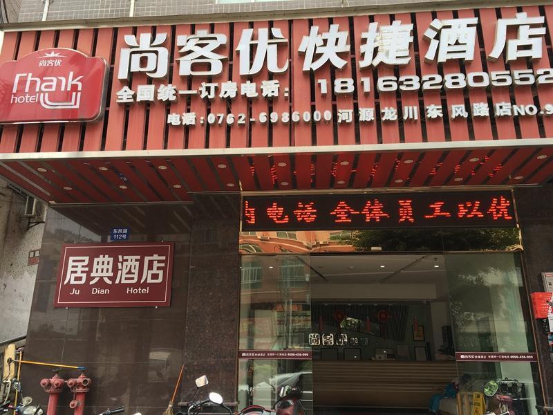 Thank Inn Hotel Guangdong Heyuan Longchuan Dongfeng Road