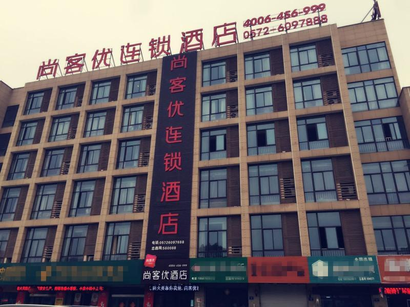 Thank Inn Hotel Zhejiang Huzhou Changxing County Textile City