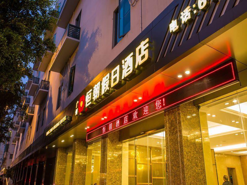 Guangzhou Heng Chao Holiday Inn Hotel