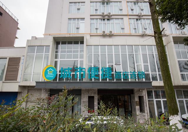 City Comfort Inn Deyang Shifang Yonghu Park