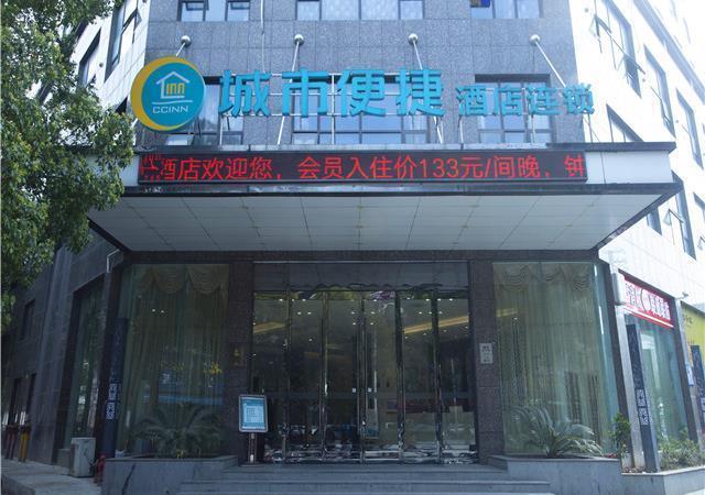 City Comfort Inn Huanggang Dongmen Road