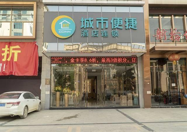 City Comfort Inn Baise Xilin Time Square