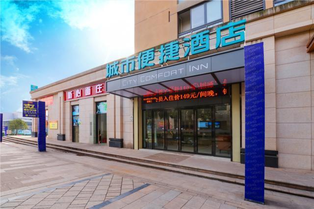 City Comfort Inn Chongqing Jiangbei Airport T3 Terminal