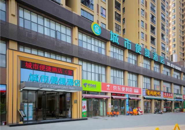 City Comfort Inn Yichang Yiling Avenue