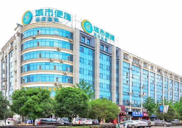 City Comfort Inn Xianning Jiayu Renmin Park