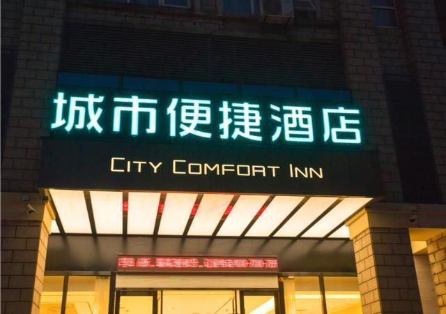 City Comfort Inn Wuhan Daxueyuan Road Qingfeng Villa