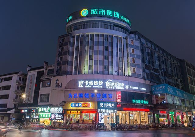 City Comfort Inn Yulin Walking Street