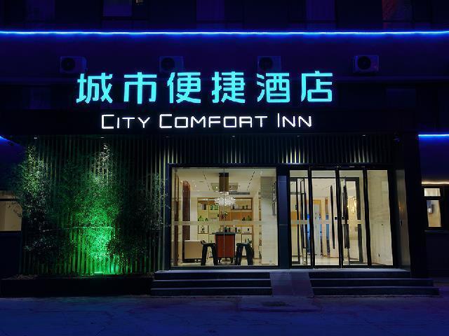 City Comfort Inn Ji'nan Western Conference And Exhibition Center Lashan Interchange Bridge