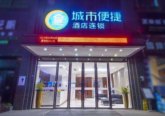 City Comfort Inn Zhuzhou Sports Center