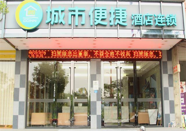 City Comfort Inn Nanning Shanglin Longhu Second Branch
