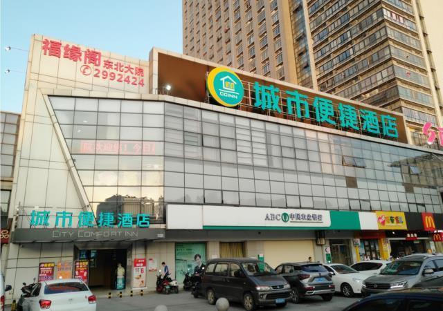 City Comfort Inn Liuzhou Wuling Liugong Avenue Yihuacheng