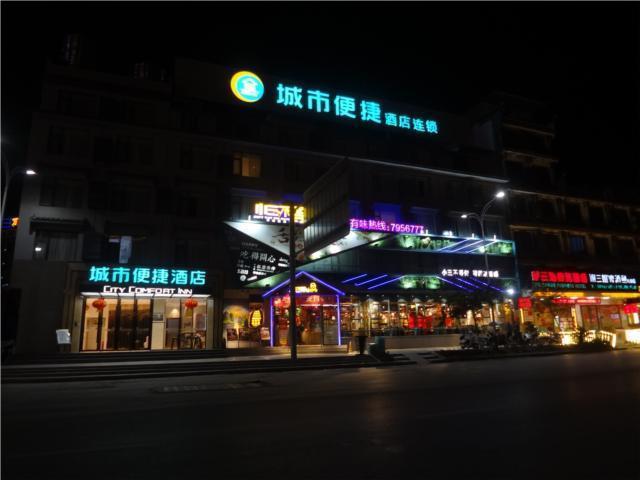 City Comfort Inn Guilin Yangshuo Shili Hualang Qianguqing