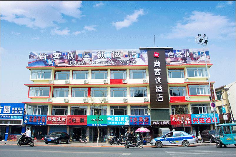 Thank Inn Hotel Liaoning Huludao Xingcheng City Ningyuan Ancient Town