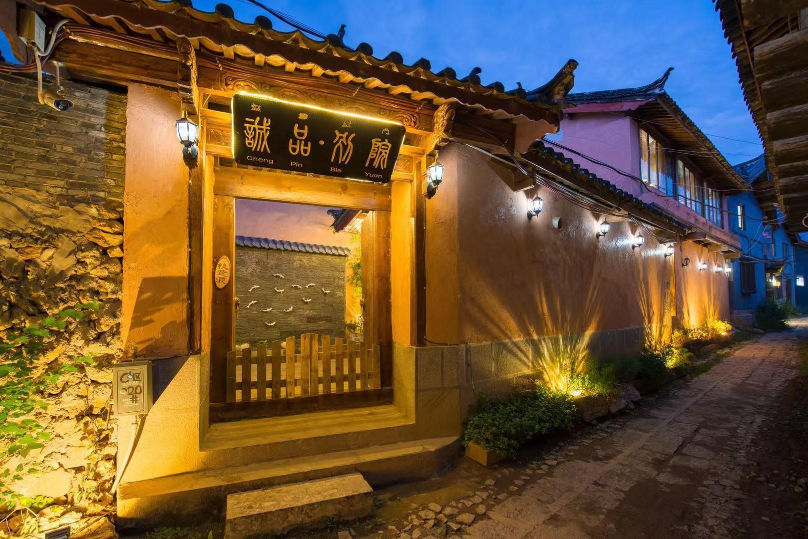 Chengpin Bieyuan Hotel