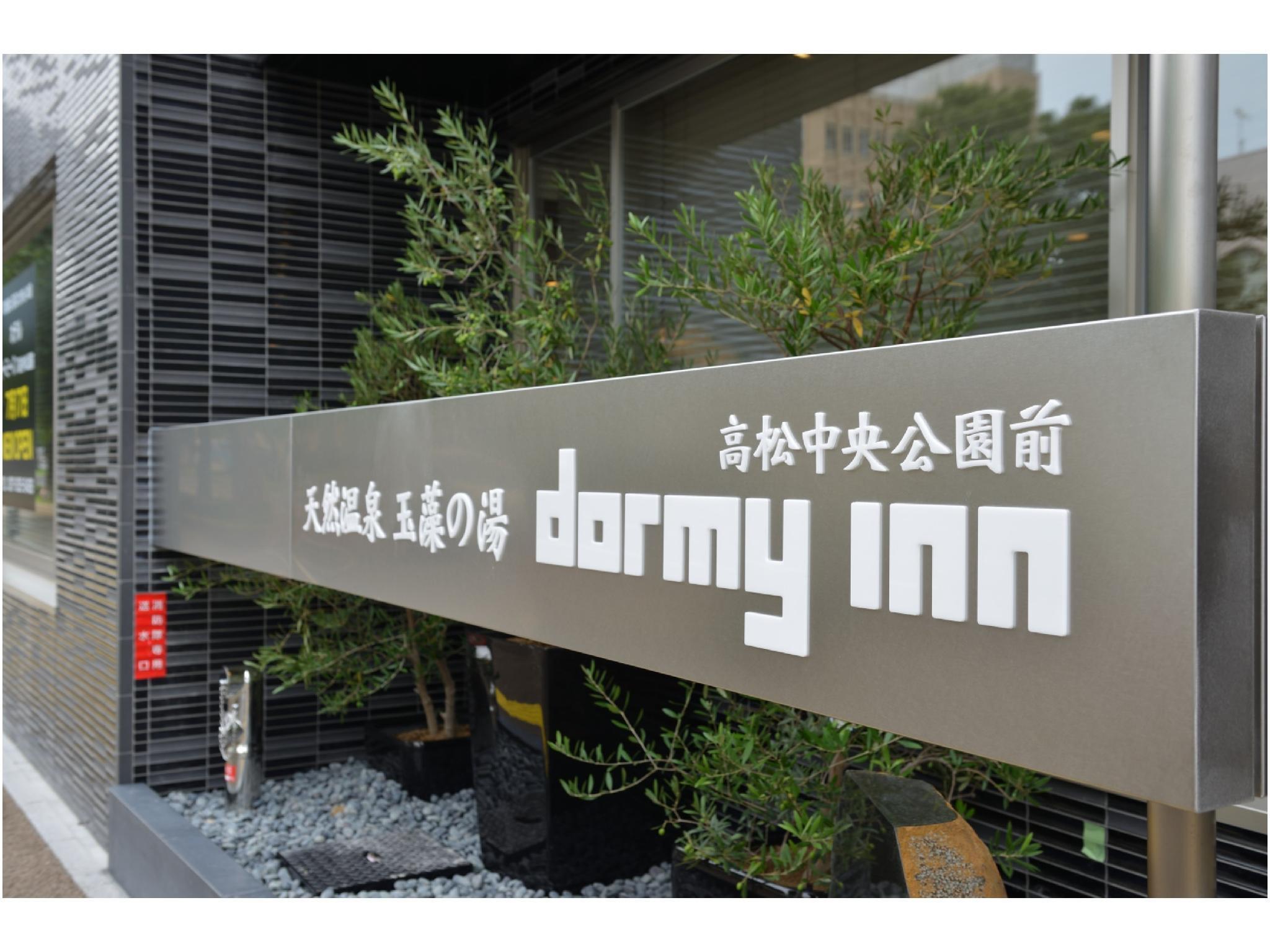 Natural Hot Spring Dormy Inn Takamatsu Chuo Koenmae