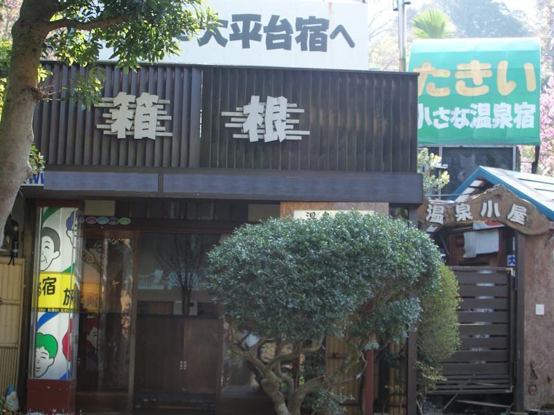 Yokocho No Chiisana Onsen Ryokan Takii Ryokan