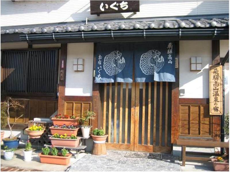 Hida Takayama Oyado Iguchi