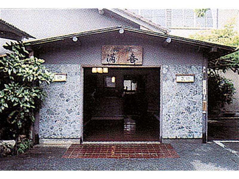 Business Japanese Ryokan Manki