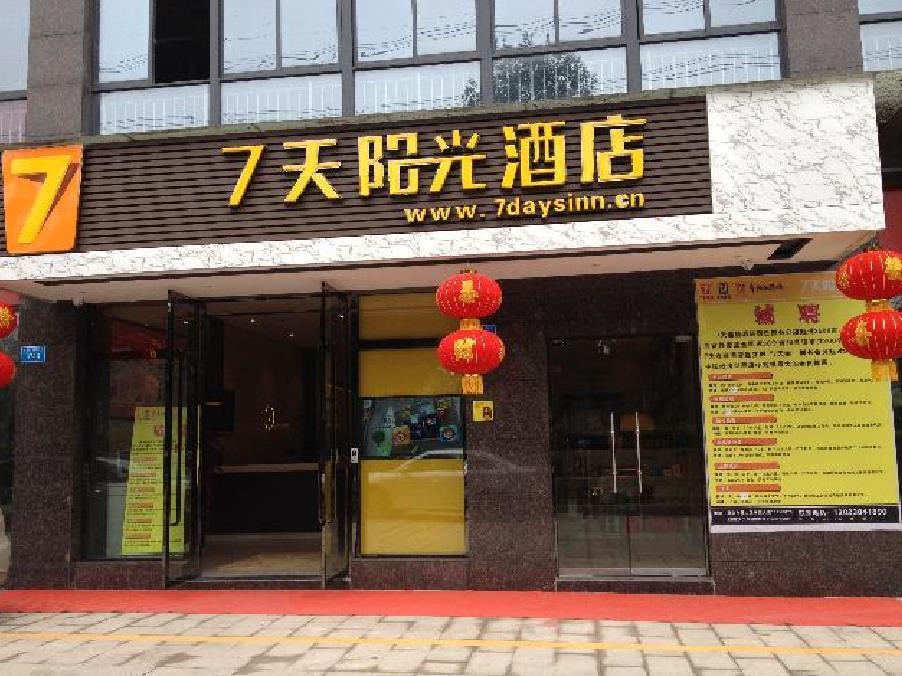 7 Days Inn Chongqing Bishan Yingjia Tianxia Business Street Branch