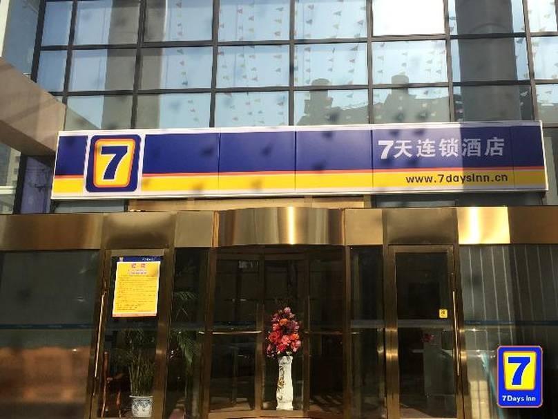 7 Days Inn Beijing Jiugong Branch