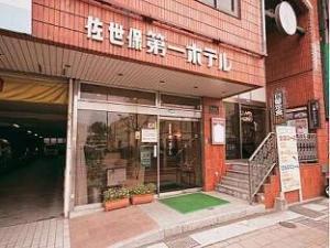 佐世保第一酒店 (Sasebo Dai-Ichi Hotel)