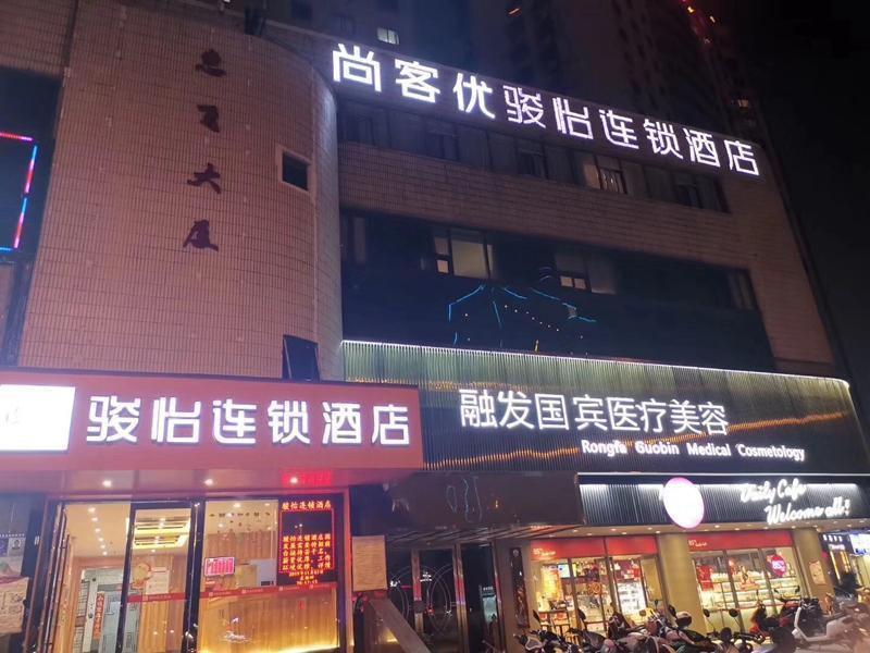 Jun Hotel Jiangsu Wuxi Liangxi District Shenglimen Metro Station