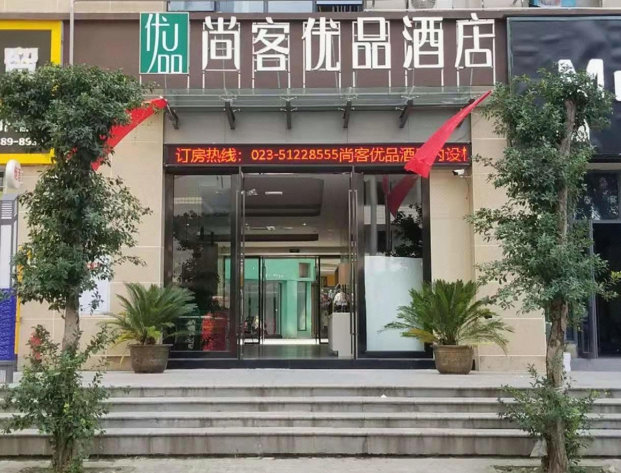 UP and IN Hotel Chongqing Wuxi County Shuangzitian Street