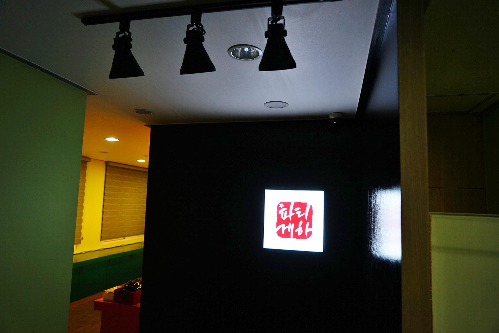 Busan Party Guest House