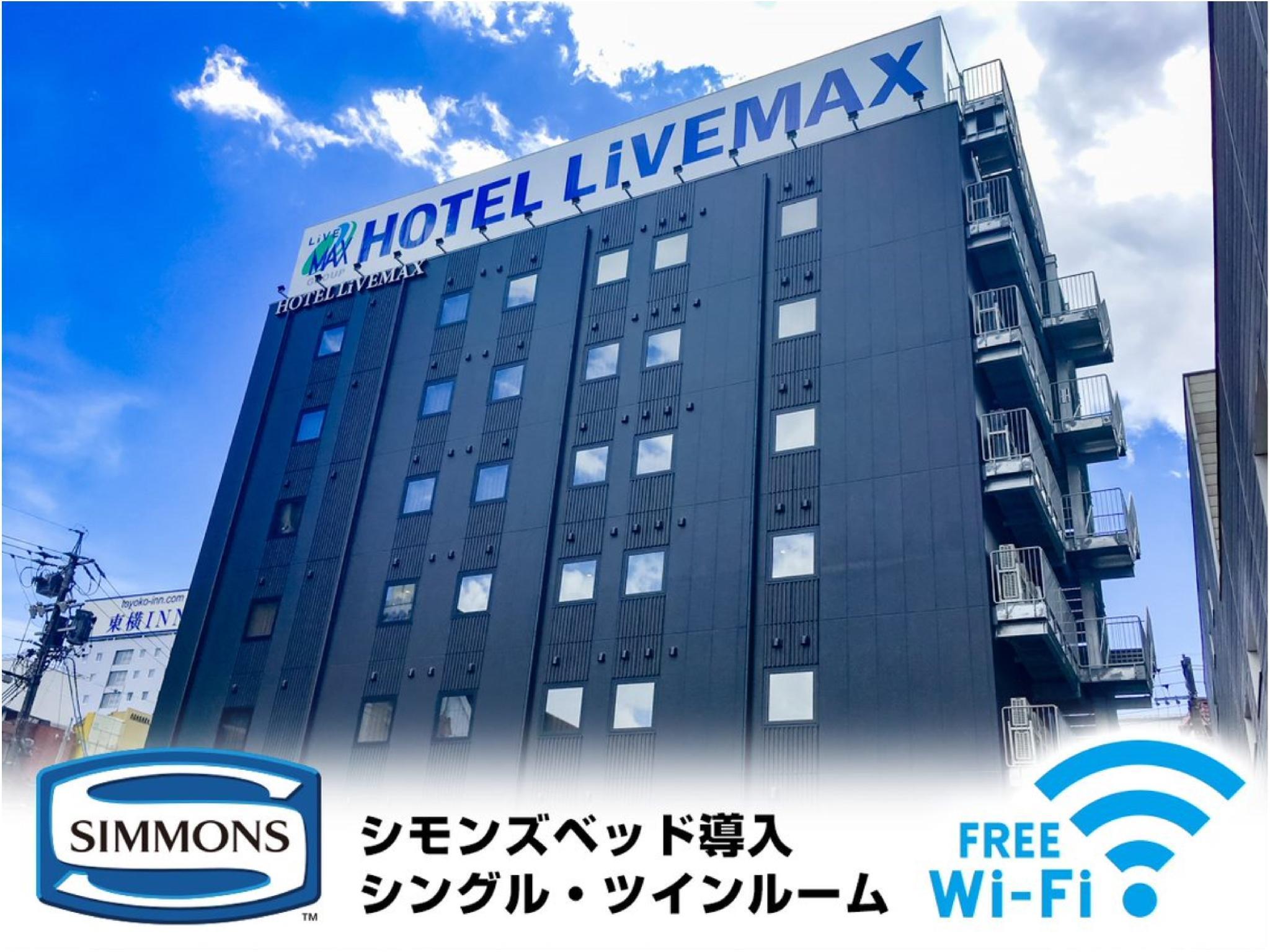 HOTEL LiVEMAX YOKKAICHI EKIMAE