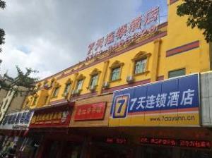 7 Days Inn Huizhou Danshui Haoyiduo Kaicheng Avenue Branch