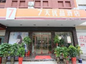 7 Days Premium Bozhou Guangming West Road Branch