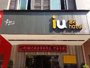 Фото отеля IU Hotel Zhuzhou Youxian Jiaotong South Road Branch