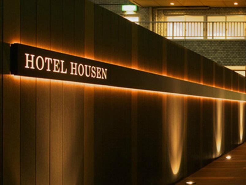 โรงแรมโฮเซง โซะกะ