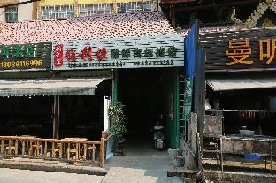 Фото отеля Xishuangbanna Boliheng Youth Hostel