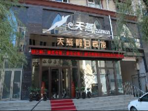 เทียนหยัน ฮอลิเดย์ โฮเต็ล ฮาร์บิน (Tianyan Holiday Hotel Harbin)