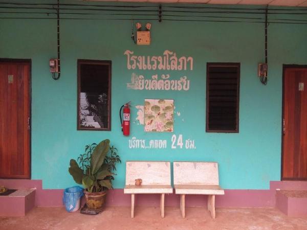 SOPA HOTEL Sakon Nakhon